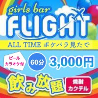 近くの店舗 girls bar FLIGHT