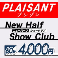 近くの店舗 New Harf Show Bar PLAISANT