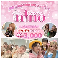 コスプレ Girls Bar nino