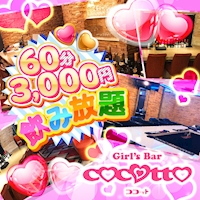 近くの店舗 Girls Bar cocotto