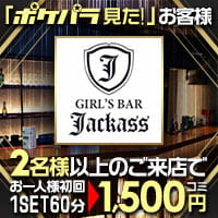 近くの店舗 GIRL'S BAR Jackass