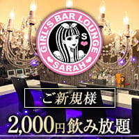 近くの店舗 GIRL'S BAR LOUNGE SARAH