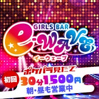 近くの店舗 GIRLS BAR e-wave
