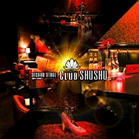 近くの店舗 CLUB SHU SHU・SECOND STAGE