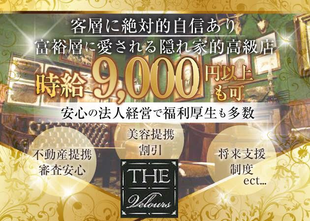 THE Velours 職種:(1)女性アテンダント