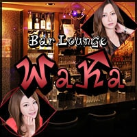 近くの店舗 Bar Lounge WaKa
